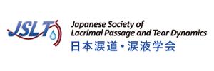 日本涙道・涙液学会